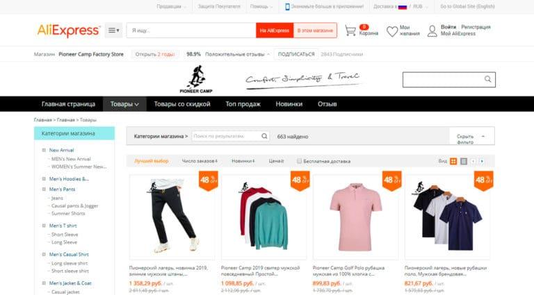 Лучшие Магазины Одежды На Алиэкспресс 2021